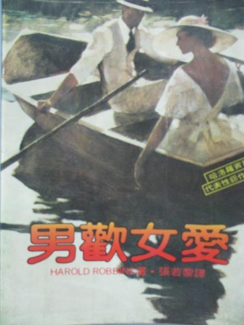 ~書寶 書T9/翻譯小說_JSW~男歡女愛_Harold