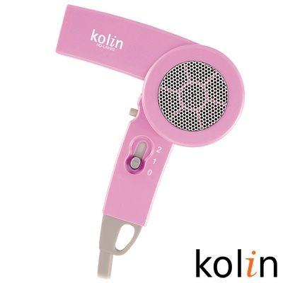 【Kolin 歌林】折疊吹風機 (HD-LNH02)