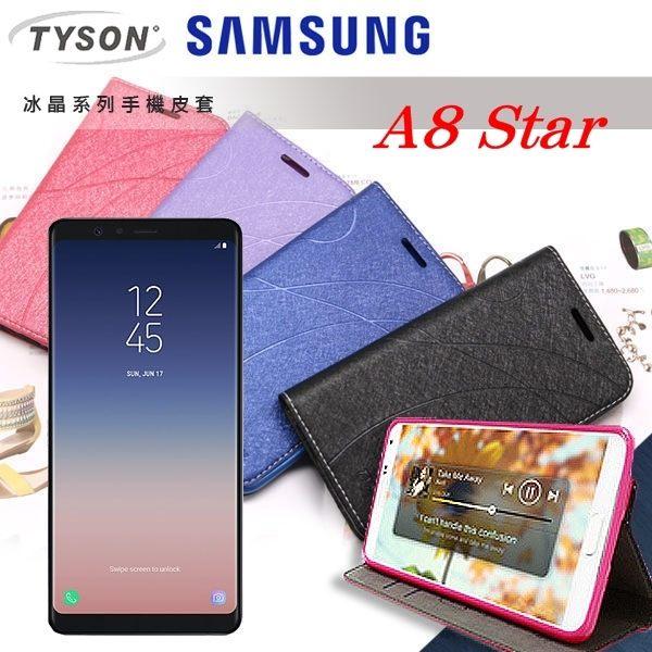 【愛瘋潮】99免運三星SamsungGalaxyA8Star(6.3吋)冰晶系列隱藏式磁扣側掀皮套手機殼