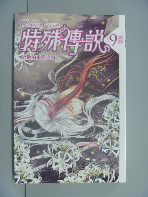 【書寶二手書T1/一般小說_GMO】特殊傳說.9-消逝的重要之物_護玄_輕小說