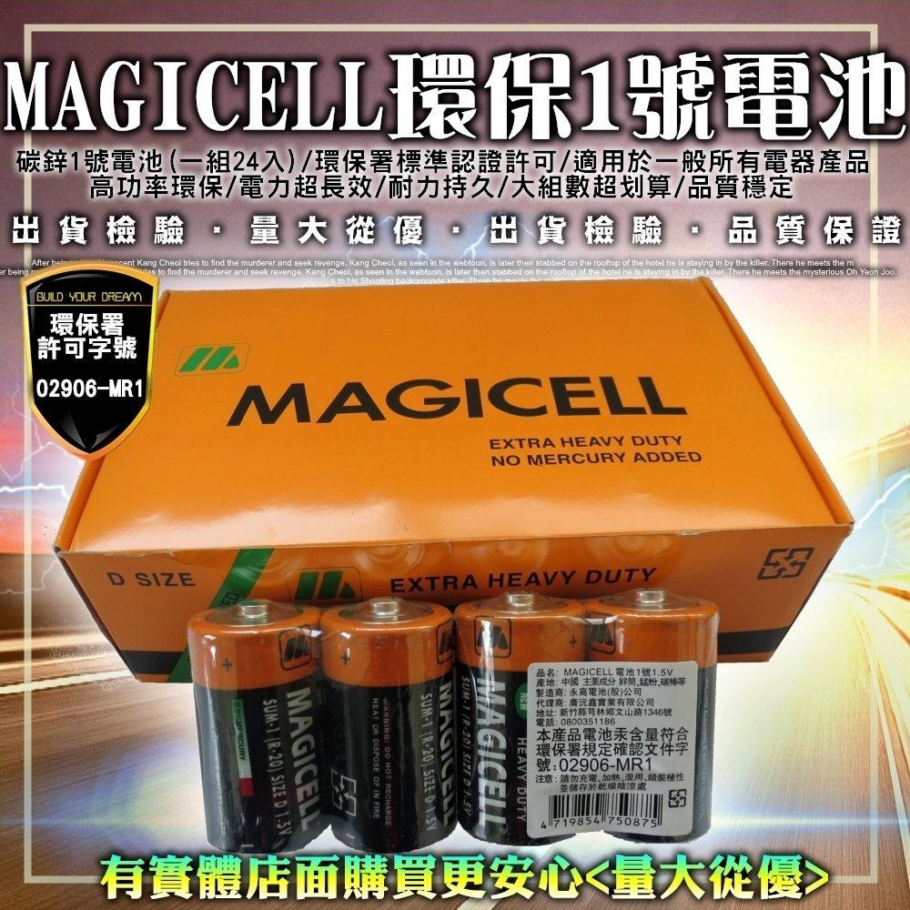 興雲網購【01A-167 強勁環保電池1號】符合環保署規定 鹼性電池 碳鋅電池 國際牌2顆裝 乾電池 1號2號3號4號