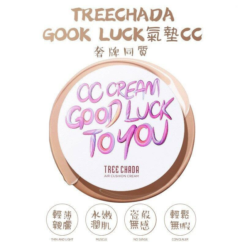 泰國 TREECHADA 氣墊CC霜 隔離霜 氣墊粉餅 隔離 嫩白 保濕 持久 遮瑕 〔泰韓記〕