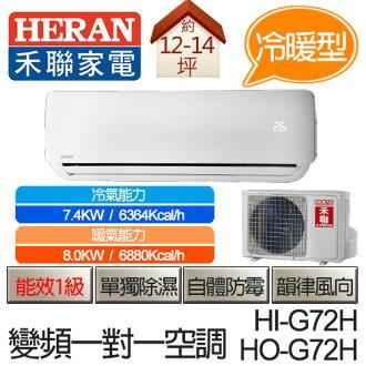HERAN 禾聯 一對一 變頻 冷暖型 空調 HI-G72H / HO-G72H (適用坪數約12-14坪、7.4KW)