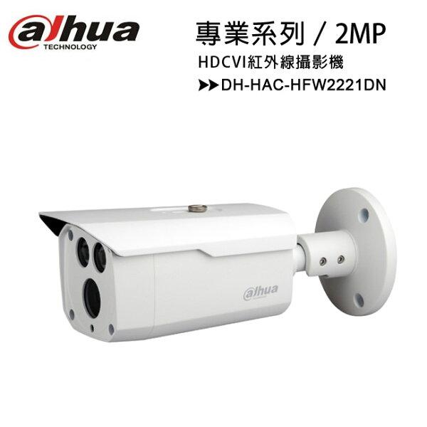 【專業系列-2MP】大華DahuaDH-HAC-HFW2221DN2MPHDCVI紅外線攝影機