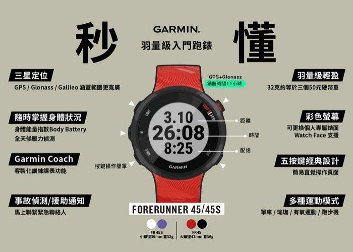 Garmin Forerunner 45 / 45SGPS 腕式光學心率跑錶 智慧跑錶 / 運動休閒 / 正版【H.Y SPORT】 5