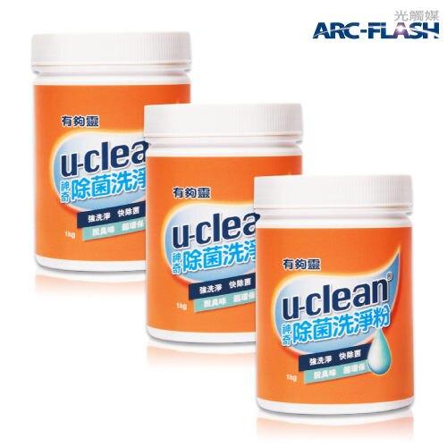 【平均$263 / 罐↑  /  限時特價再79折】u-clean神奇除菌洗淨粉1000gX3罐組 -洗衣、廚房、地板、一瓶搞定 1