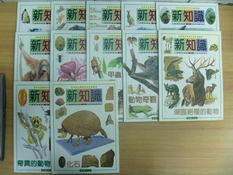 ~書寶 書T7/少年童書_RHM~新知識_105 139^~149冊_12本合售_動物的移