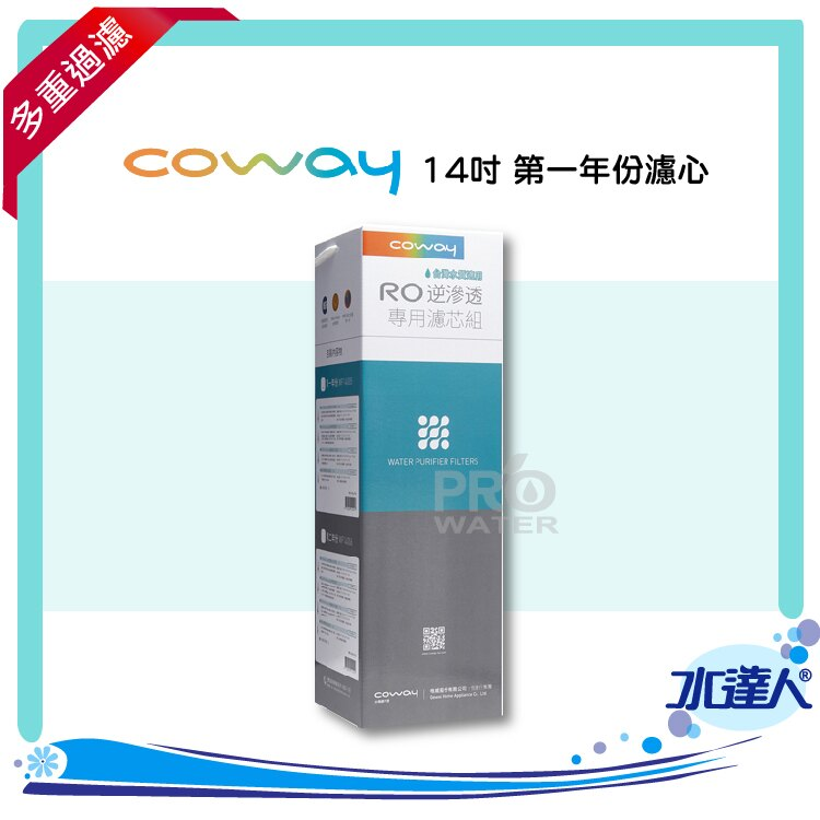 Coway 濾淨智控飲水機 專用【14吋第一年份】~適用機種CHPI-08BL、CHP-06EL、CHP-590L