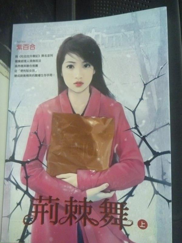 【書寶二手書T7/言情小說_IFZ】荊棘舞(上)_紫百合