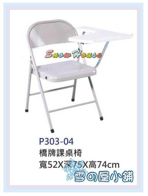 ╭☆雪之屋居家生活館☆╯P303-04 橋牌課桌椅/休閒椅/折疊椅/會客椅/書桌椅