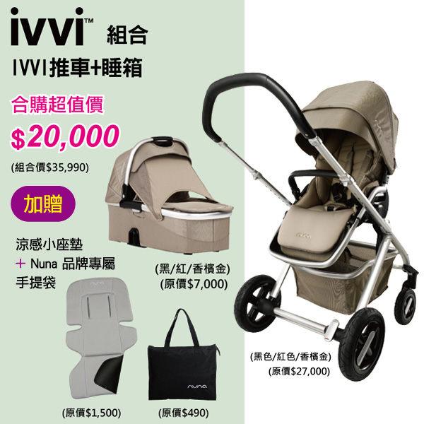 babygo:NunaIVVI豪華推車+睡箱【贈涼感小座墊+Nuna時尚手提袋x1】