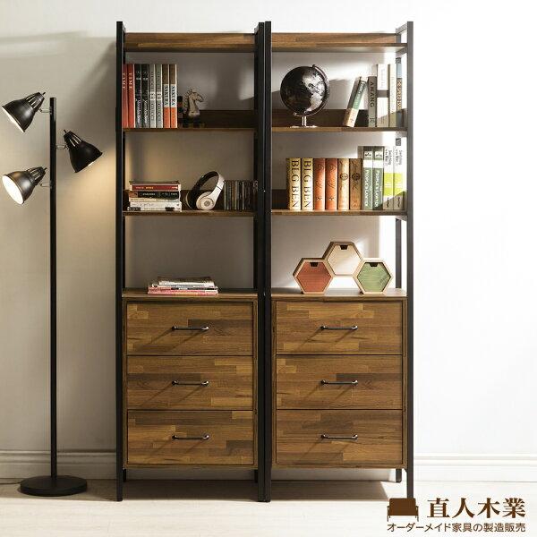 【日本直人木業】STEEL積層木工業風2個3抽120CM多功能書櫃