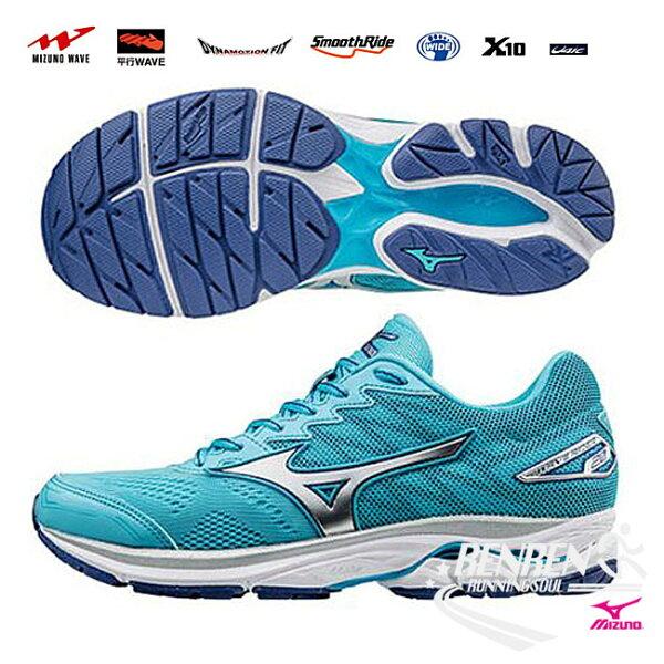 美津濃MIZUNO女慢跑鞋WAVERIDER20(W)(水藍)(D)全新雲波浪片設計寬楦路跑鞋【胖媛的店】