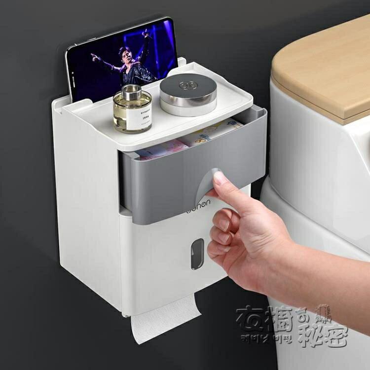 快速出貨 免打孔創意防水紙巾架廁紙盒衛生間紙巾盒廁所衛生紙置物架抽紙盒