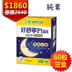 ▼三多 好舒寧Plus 複方膠囊60粒 三盒 植物性膠囊 舒眠 好眠 純素 穀維素