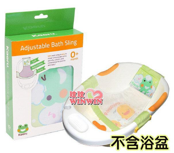 哈皮蛙 K-58008 網狀沐浴床 ~ 可依浴盆大小,調整沐浴床的寬度及長度