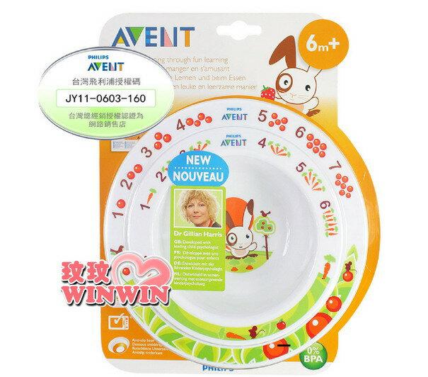 AVENT ~4719 QQ兔學習大小碗組