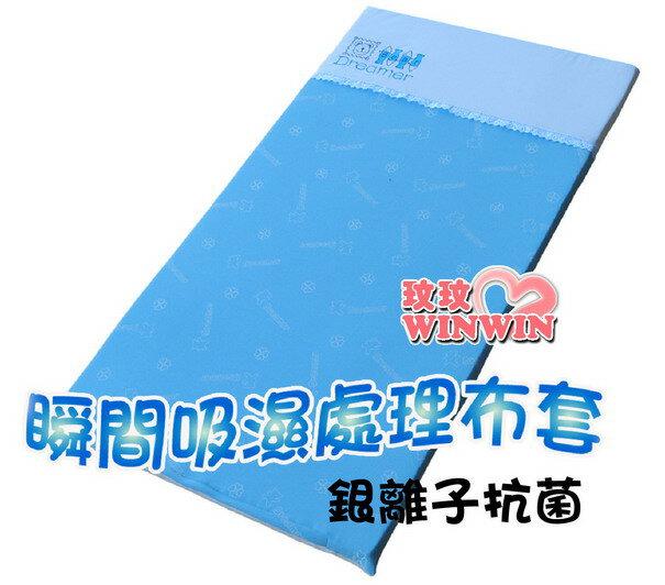 好夢熊 NB-3030 遊戲床專用床墊(尺寸:102*70*2.5cm)外布套瞬間吸濕處理 + 銀離子抗菌