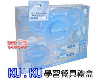 KU.KU 酷咕鴨-5443 學習餐具禮盒 - 可微波消毒,是寶寶學習用餐的好幫手