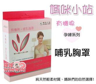 媽咪小站「有機棉- 哺乳胸罩」無染色-純天然輕柔材質-適合產前//產後