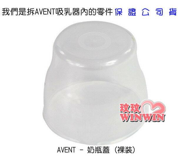 AVENT 奶瓶蓋 超低價39元 - 我們拆ISIS吸乳器零件多出奶瓶蓋-便宜賣嘍!!