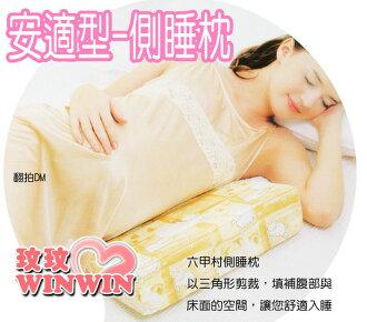 六甲村孕婦側睡枕 (毛巾布材質)藍色/粉色可選~幫助孕媽咪舒適入睡