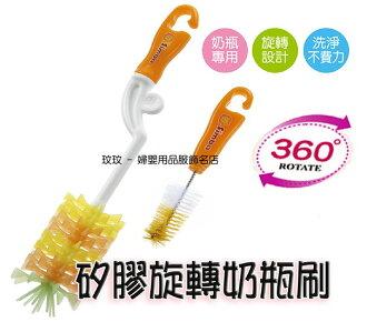 小獅王辛巴( S.1415) 矽膠旋轉奶瓶刷 ~柔軟不變形、不刮傷奶瓶,徽底洗淨無死角