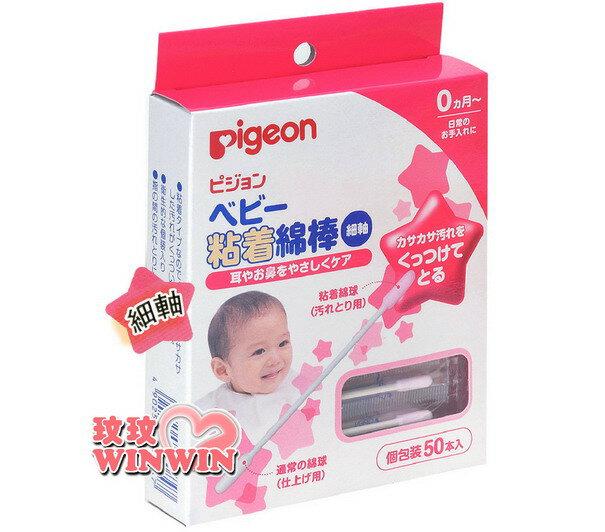 Pigeon 貝親 P15117 嬰兒沾黏棉花棒 - 50支裝(嬰兒棉花棒、嬰兒黏著棉棒)日本製造