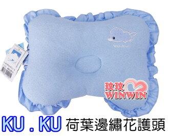 KU.KU 酷咕鴨-2005 荷葉邊繡花護頭枕 (粉、藍可選) 觸感輕柔舒適