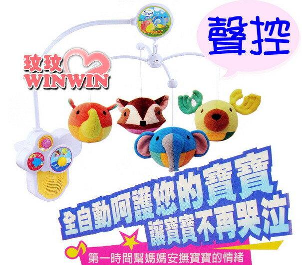 智高(gigo)#8000夢美麗音樂鈴-快樂家族 - 聲控床邊音樂吊鈴