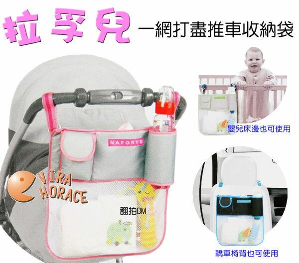 拉孚兒 一網打盡推車收納袋 貼心設計的儲物格,活動式背帶-可當媽媽袋使用