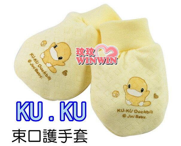 玟玟 (WINWIN) 婦嬰用品百貨名店 KU.KU 酷咕鴨-2316保暖束口護手套 (黃、粉、藍可選) 專為寶寶設計,觸感柔細