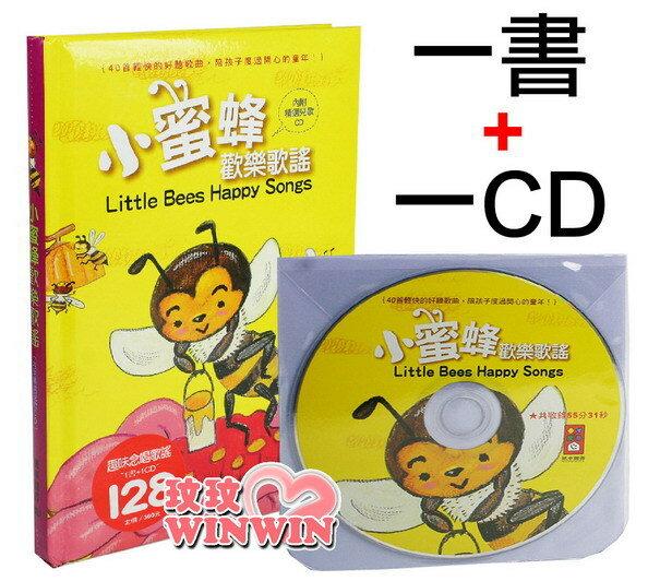 風車圖書童書 - 兒童歌謠 - 小蜜蜂歡樂歌謠 (1書+1CD) 適合4~7歲