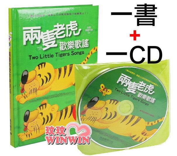 風車圖書童書 - 兒童歌謠 - 兩隻老虎歡樂歌謠 (1書+1CD) 適合4~7歲