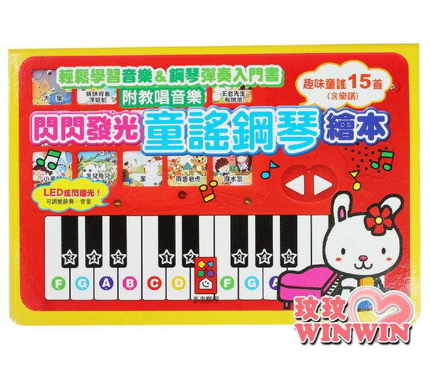 風車圖書 - 閃閃發光童謠鋼琴繪本 - 輕鬆學音樂&鋼琴彈奏入門書