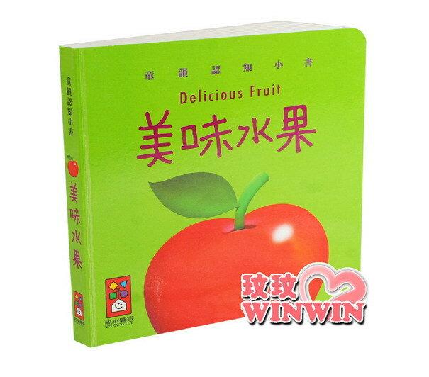 風車圖書童書 -童韻認知小書 -- 美味水果