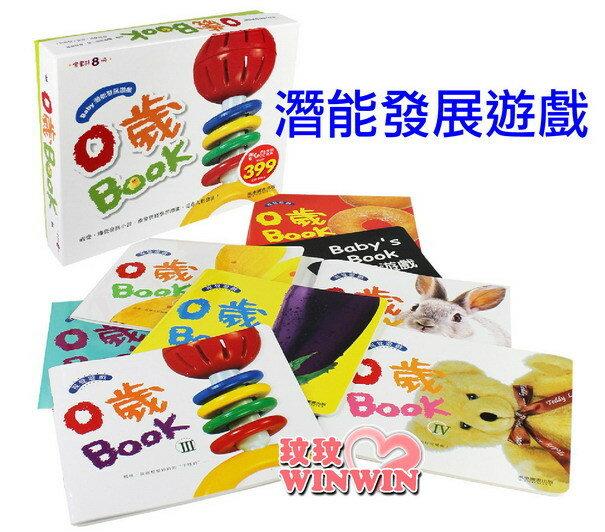 風車圖書童書 - 0歲BOOK - Baby潛能發展遊戲學習寶盒(視覺遊戲書全套8冊)