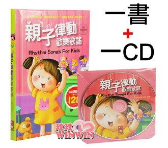 風車圖書童書 - 兒童歌謠 - 親子律動歡樂歌謠 (1書+1CD) 適合4~7歲