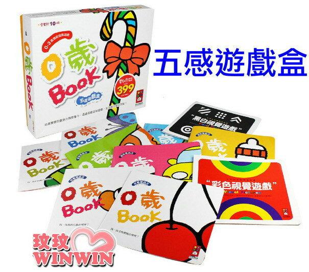 風車圖書童書 - 0歲BOOK -五感遊戲盒(快樂遊戲書+認知遊戲書+視覺遊戲書共10冊)