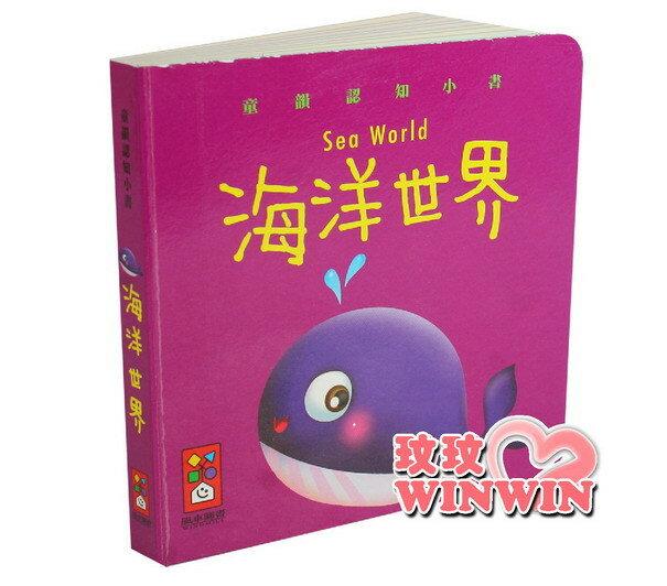 風車圖書童書 - 童韻認知小書 - 海洋世界