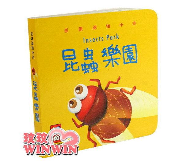 風車圖書童書 - 童韻認知小書 - 昆蟲樂園 - 厚質硬紙設計,不怕小寶貝撕破