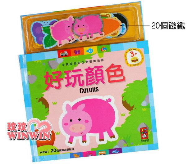 風車圖書童書「小寶貝認知互動磁鐵遊戲-好玩顏色」附20個磁鐵遊戲配件