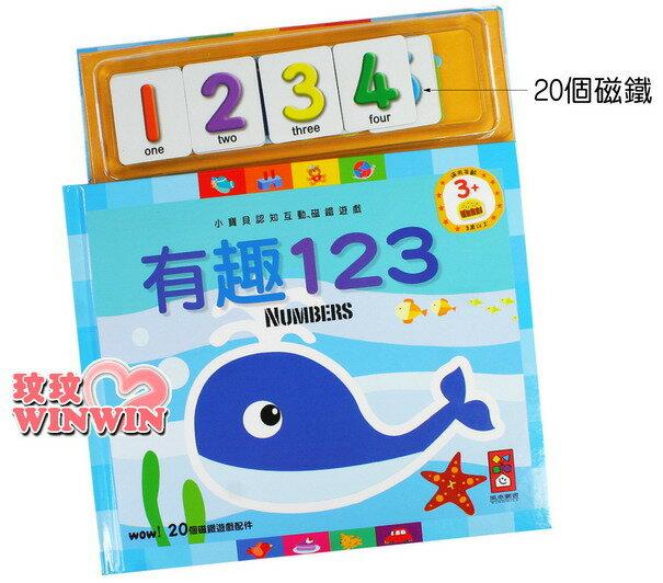 風車圖書童書「小寶貝認知互動磁鐵遊戲-有趣123」附20個磁鐵遊戲配件