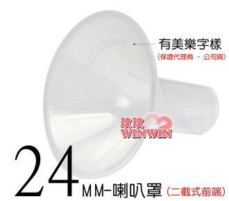 美樂 - 吸乳器零件「硬喇叭罩-24MM (上半截-不含接頭)」電動、漢堡機、PIS適用