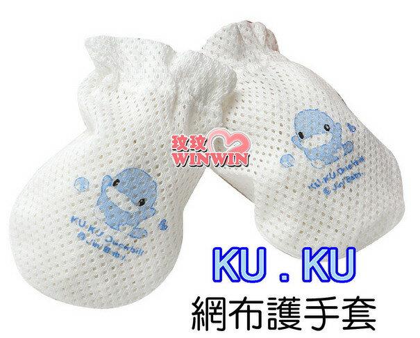 KU.KU 酷咕鴨 - 2353 超透氣網布護手套- 2雙入 (粉、藍可選) 春夏適用