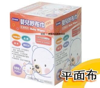 芬蒂思 FD-26888 嬰兒乾濕兩用巾(平面布)88枚入~ 嬰兒紗布巾 - 質地柔軟,透氣性佳