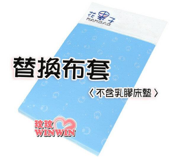 花果子2949-SF 乳膠小床墊 替換布套 ~ 外布套瞬間吸濕處理 + 蘆薈&甲殼素抗菌