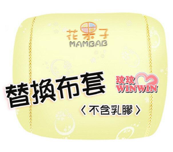 花果子2962-SF 天然乳膠幼兒大塑型枕 替換布套 ~ 外布套瞬間吸濕處理 + 蘆薈&甲殼素抗菌