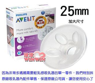 AVENT 吸乳器零件 - 輕乳感 - 手/電動吸乳器專用 - 矽膠按摩護墊 ~ 25mm - 加大尺寸