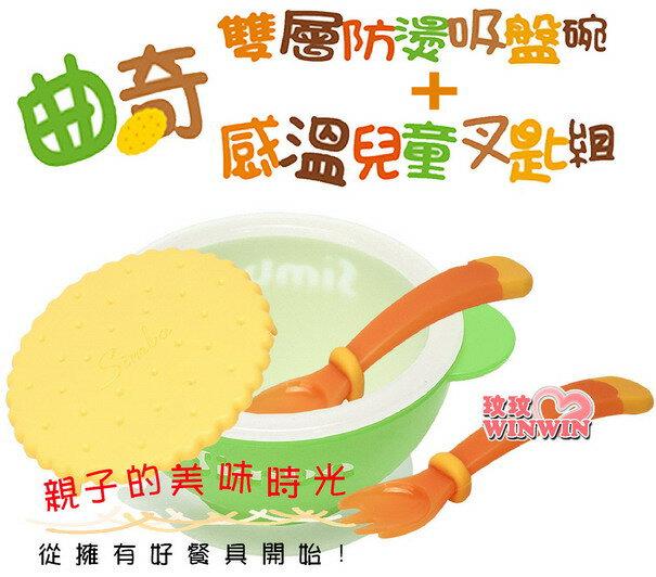 小獅王辛巴S.3341曲奇雙層防燙吸盤碗+小獅王辛巴S.3342曲奇感溫兒童叉匙組~嚴選食品級安全材質